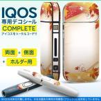 iQOS アイコス 専用スキンシール 裏表2枚 側面 ホルダー フルセット 両面 サイド ボタン 紅葉 秋 001299