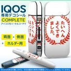 iQOS アイコス 専用スキンシール 裏表2枚 側面 ホルダー フルセット 両面 サイド ボタン ハンコ おもしろ 001596