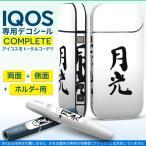 iQOS アイコス 専用スキンシール 裏表2枚 側面 ホルダー フルセット 両面 サイド ボタン 漢字 文字 002301