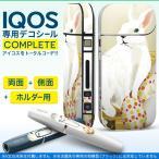 iQOS アイコス 専用スキンシール 裏表2枚 側面 ホルダー フルセット 両面 サイド ボタン うさぎ 動物 イラスト 002867