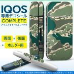 iQOS アイコス 専用スキンシール 裏表2枚 側面 ホルダー フルセット 両面 サイド ボタン 迷彩 カモフラ 模様 004049