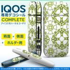 iQOS アイコス 専用スキンシール 裏表2枚 側面 ホルダー フルセット 両面 サイド ボタン 模様 緑 004333