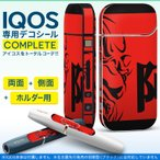 iQOS アイコス 専用スキンシール 裏表2枚 側面 ホルダー フルセット 両面 サイド ボタン 和風 和柄 赤 黒 004680