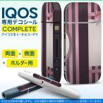 iQOS アイコス 専用スキンシール 裏表2枚 側面 ホルダー フルセット 両面 サイド ボタン ストライプ リボン 007245