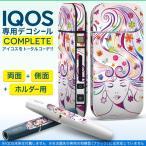 iQOS アイコス 専用スキンシール 裏表2枚 側面 ホルダー フルセット 両面 サイド ボタン 花 フラワー 人物 カラフル レインボー 007784