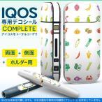 iQOS アイコス 専用スキンシール 裏表2枚 側面 ホルダー フルセット 両面 サイド ボタン カラフル 食べ物 イラスト 009221