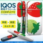iQOS アイコス 専用スキンシール 裏表2枚 側面 ホルダー フルセット 両面 サイド ボタン いちご 赤 緑 009548
