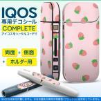 iQOS アイコス 専用スキンシール 裏表2枚 側面 ホルダー フルセット 両面 サイド ボタン いちご ピンク 009549