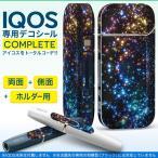 iQOS アイコス 専用スキンシール 裏表2枚 側面 ホルダー フルセット 両面 サイド ボタン キラキラ 宇宙 カラフル 010199