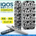 iQOS アイコス 専用スキンシール 裏表2枚 側面 ホルダー フルセット 両面 サイド ボタン 三角 模様 白 黒 010464