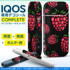 iQOS アイコス 専用スキンシール 裏表2枚 側面 ホルダー フルセット 両面 サイド ボタン いちご ポップ 果物 011804