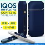 iQOS アイコス 専用スキンシール 裏表2枚 側面 ホルダー フルセット 両面 サイド ボタン 青 単色 シンプル 012245