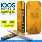 iQOS アイコス 専用スキンシール 裏表2枚 側面 ホルダー フルセット 両面 サイド ボタン かぼちゃ オレンジ ハロウィン 012422