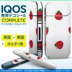 iQOS アイコス 専用スキンシール 裏表2枚 側面 ホルダー フルセット 両面 サイド ボタン リンゴ 果物 マーク 012729