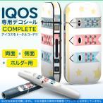 iQOS アイコス 専用スキンシール 裏表2枚 側面 ホルダー フルセット 両面 サイド ボタン こいのぼり 節句 こどもの日 012890