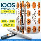 iQOS アイコス 専用スキンシール 裏表2枚 側面 ホルダー フルセット 両面 サイド ボタン かぼちゃ ハロウィン オレンジ 013393