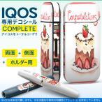 iQOS アイコス 専用スキンシール 裏表2枚 側面 ホルダー フルセット 両面 サイド ボタン ケーキ いちご 英語 013460