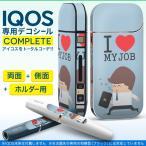 iQOS アイコス 専用スキンシール 裏表2枚 側面 ホルダー フルセット 両面 サイド ボタン 仕事 人間 口笛 013578