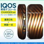 アイコス iQOS / 新型iQOS 2.4 Plus 専用スキンシール 両対応 フルセット 裏表2枚 側面 全面タイプ グラデーション 宇宙戦争 000321