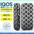 アイコス iQOS / 新型iQOS 2.4 Plus 専用スキンシール 両対応 フルセット 裏表2枚 側面 全面タイプ アルミ メタル カーボン 000344
