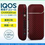 アイコス iQOS / 新型iQOS 2.4 Plus 専用スキンシール 両対応 フルセット 裏表2枚 側面 全面タイプ アーガイル チェック ダスマスク 000406