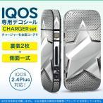 アイコス iQOS / 新型iQOS 2.4 Plus 専用スキンシール 両対応 フルセット 裏表2枚 側面 全面タイプ 星 アルミ メタル  000564