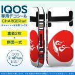 アイコス iQOS / 新型iQOS 2.4 Plus 専用スキンシール 両対応 フルセット 裏表2枚 側面 全面タイプ 文字 英語 ハート 002968