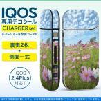 アイコス iQOS / 新型iQOS 2.4 Plus 専用スキンシール 両対応 フルセット 裏表2枚 側面 全面タイプ 写真 花 フラワー 空 005394