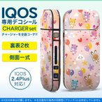 アイコス iQOS / 新型iQOS 2.4 Plus 専用スキンシール 両対応 フルセット 裏表2枚 側面 全面タイプ 動物 風船 キャラクター 006629