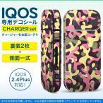 アイコス iQOS / 新型iQOS 2.4 Plus 専用スキンシール 両対応 フルセット 裏表2枚 側面 全面タイプ 迷彩 模様 007119