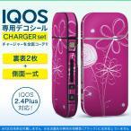 アイコス iQOS / 新型iQOS 2.4 Plus 専用スキンシール 両対応 フルセット 裏表2枚 側面 全面タイプ 花 フラワー ピンク 007732