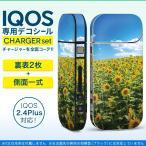 アイコス iQOS / 新型iQOS 2.4 Plus 専用スキンシール 両対応 フルセット 裏表2枚 側面 全面タイプ 写真 花 フラワー 向日葵 ひまわり 007936