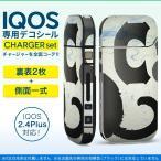 アイコス iQOS / 新型iQOS 2.4 Plus 専用スキンシール 両対応 フルセット 裏表2枚 側面 全面タイプ 猫 黒 ブラック インク ペンキ 008317