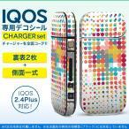 アイコス iQOS / 新型iQOS 2.4 Plus 専用スキンシール 両対応 フルセット 裏表2枚 側面 全面タイプ カラフル 水玉 模様 008506