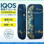 アイコス iQOS / 新型iQOS 2.4 Plus 専用スキンシール 両対応 フルセット 裏表2枚 側面 全面タイプ 青 ブルー 模様 花 フラワー 008604
