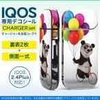 アイコス iQOS / 新型iQOS 2.4 Plus 専用スキンシール 両対応 フルセット 裏表2枚 側面 全面タイプ パンダ 風船 カラフル キャラクター 008702