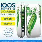アイコス iQOS / 新型iQOS 2.4 Plus 専用スキンシール 両対応 フルセット 裏表2枚 側面 全面タイプ イラスト 枝豆 グリーン 緑 008858