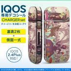 アイコス iQOS / 新型iQOS 2.4 Plus 専用スキンシール 両対応 フルセット 裏表2枚 側面 全面タイプ 童話モチーフ イラスト 009104