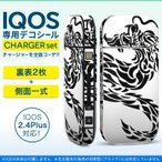 アイコス iQOS / 新型iQOS 2.4 Plus 専用スキンシール 両対応 フルセット 裏表2枚 側面 全面タイプ 龍 ドラゴン 黒 009130