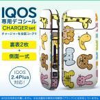 アイコス iQOS / 新型iQOS 2.4 Plus 専用スキンシール 両対応 フルセット 裏表2枚 側面 全面タイプ 英語 動物 キャラクター 009392