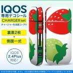 アイコス iQOS / 新型iQOS 2.4 Plus 専用スキンシール 両対応 フルセット 裏表2枚 側面 全面タイプ いちご 赤 緑 009548