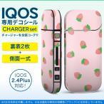 アイコス iQOS / 新型iQOS 2.4 Plus 専用スキンシール 両対応 フルセット 裏表2枚 側面 全面タイプ いちご ピンク 009549
