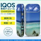アイコス iQOS / 新型iQOS 2.4 Plus 専用スキンシール 両対応 フルセット 裏表2枚 側面 全面タイプ 海 空 写真 010460