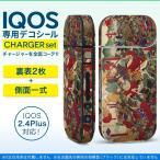 アイコス iQOS / 新型iQOS 2.4 Plus 専用スキンシール 両対応 フルセット 裏表2枚 側面 全面タイプ 和風 和柄 武士 011475