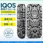 アイコス iQOS / 新型iQOS 2.4 Plus 専用スキンシール 両対応 フルセット 裏表2枚 側面 全面タイプ 蛇 アニマル柄 動物 011534