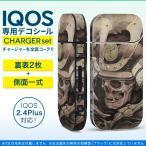 アイコス iQOS / 新型iQOS 2.4 Plus 専用スキンシール 両対応 フルセット 裏表2枚 側面 全面タイプ 骸骨 ドクロ 侍 011556