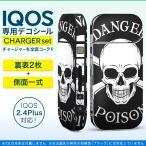 アイコス iQOS / 新型iQOS 2.4 Plus 専用スキンシール 両対応 フルセット 裏表2枚 側面 全面タイプ 骸骨 ドクロ 黒 011664