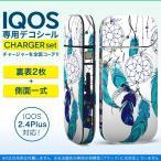 アイコス iQOS / 新型iQOS 2.4 Plus 両対応 フルセット 専用スキンシール 裏表2枚 側面 全面タイプ ドリームキャッチャー 青 011775