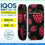 アイコス iQOS / 新型iQOS 2.4 Plus 専用スキンシール 両対応 フルセット 裏表2枚 側面 全面タイプ いちご ポップ 果物 011804