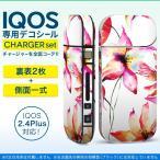アイコス iQOS / 新型iQOS 2.4 Plus 専用スキンシール 両対応 フルセット 裏表2枚 側面 全面タイプ 花 花柄 おしゃれ 011905